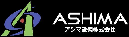 アシマ設備