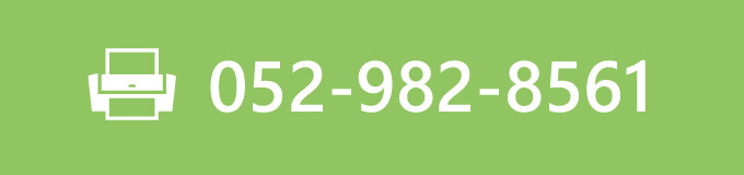 fax:052-982-8561